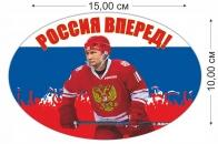 Наклейка Россия, вперед!