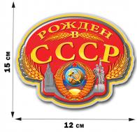 """Наклейка """"Рождён в Советском Союзе"""" (12x15 см)"""