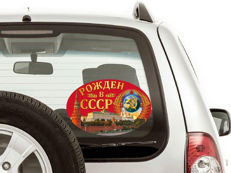 """Наклейка """"Рождён в СССР"""" (10x15 см)"""