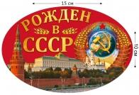 """Наклейка """"Рождён в СССР"""""""