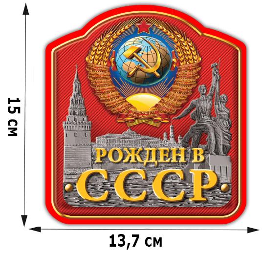 Наклейка Рождённым в СССР (15x13,7 см)