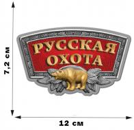 """Наклейка """"Русская охота"""" (7,2x12 см)"""
