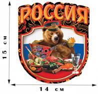 """Наклейка """"Русский медведь"""" (15x14 см)"""