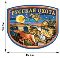 """Наклейка """"Русский охотник"""" (13x15 см)"""