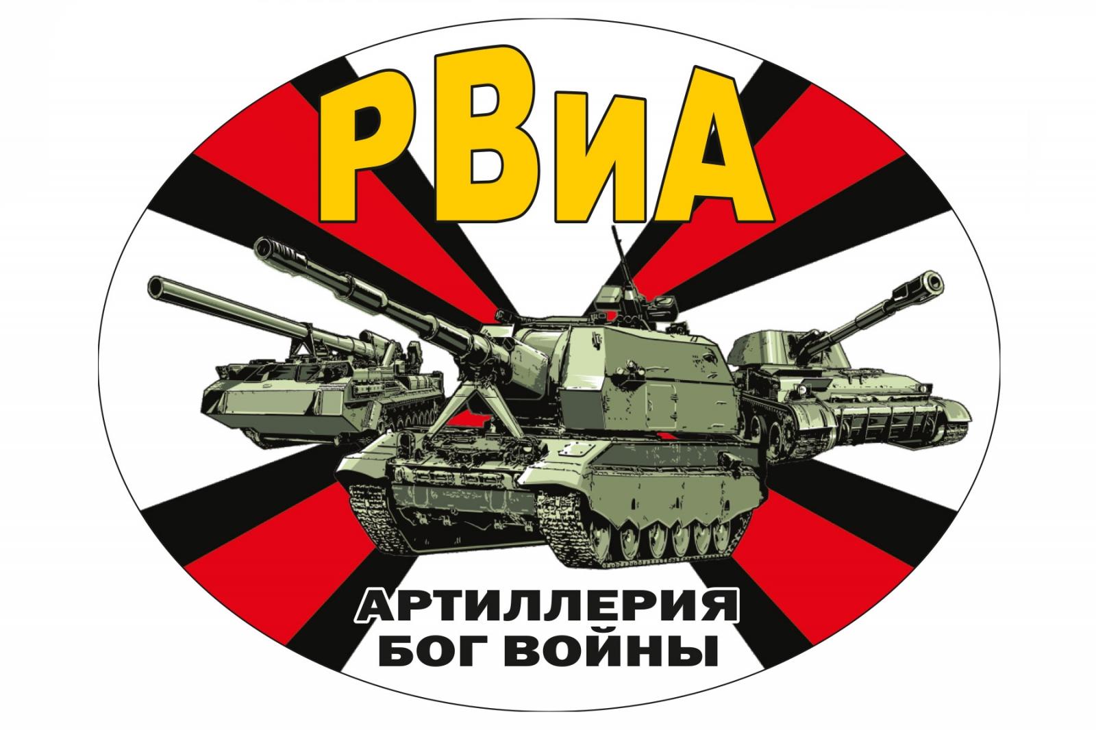 Наклейка РВиА на авто Артиллерия Бог войны