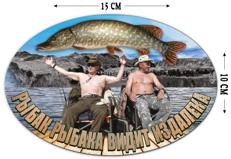 """Наклейка """"Рыбак рыбака видит издалека"""""""