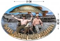 """Наклейка """"Рыбак рыбака видит издалека"""" (10x15 см)"""