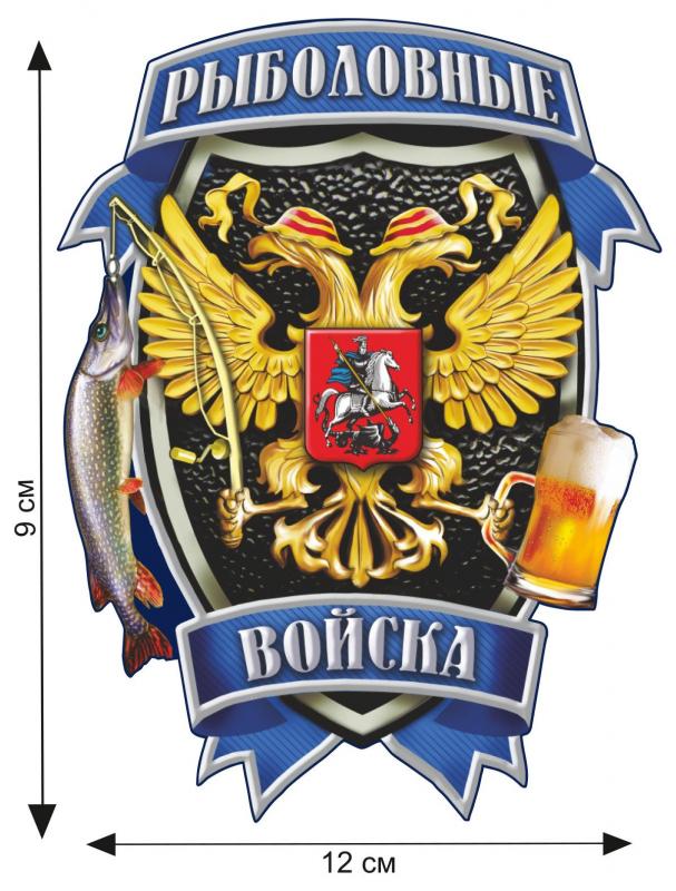 рыбацкие войска димитровграда