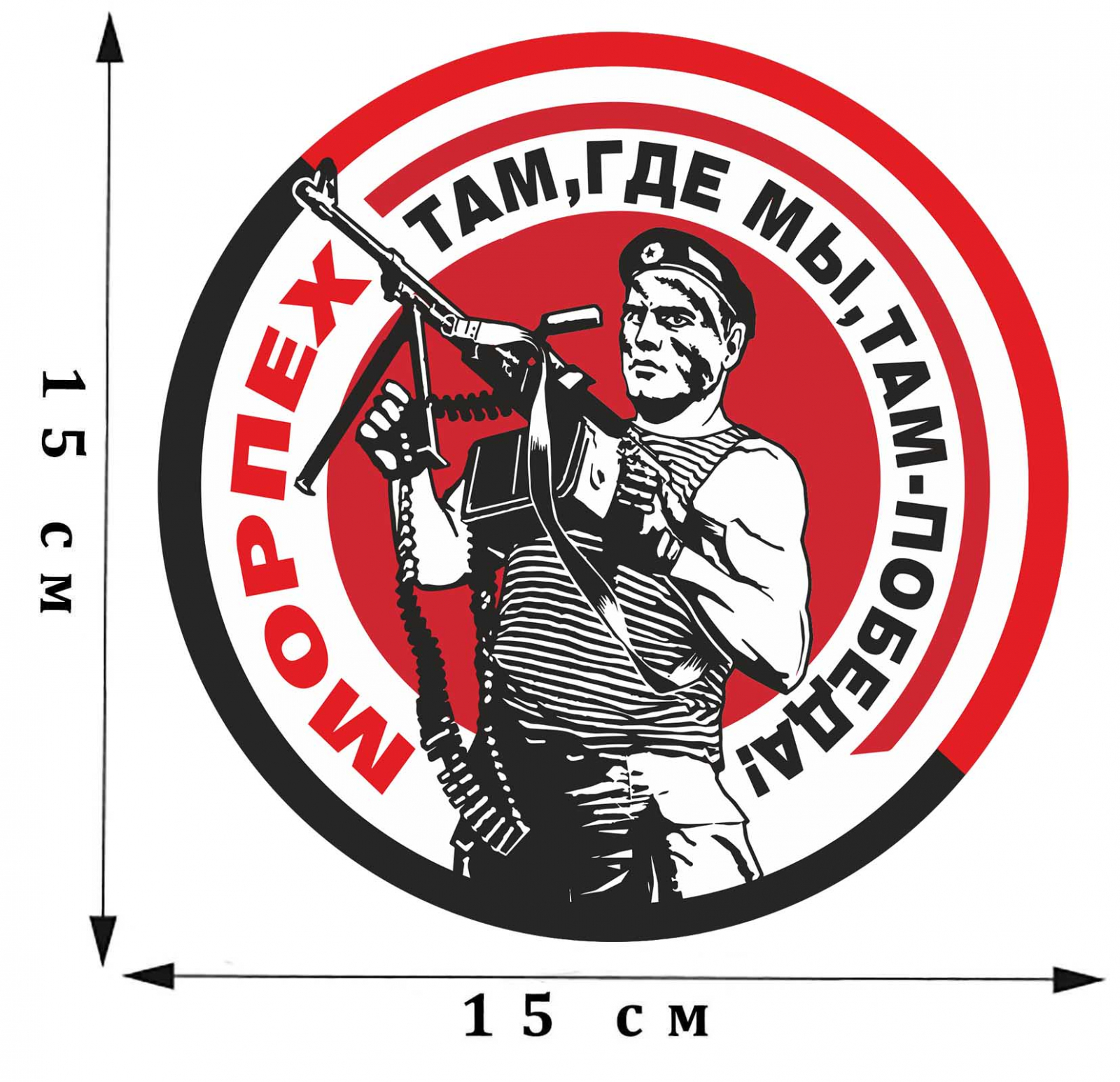 Наклейка с девизом Морпеха