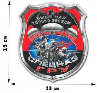 Наклейка с девизом Спецназа ГРУ (15x13 см)