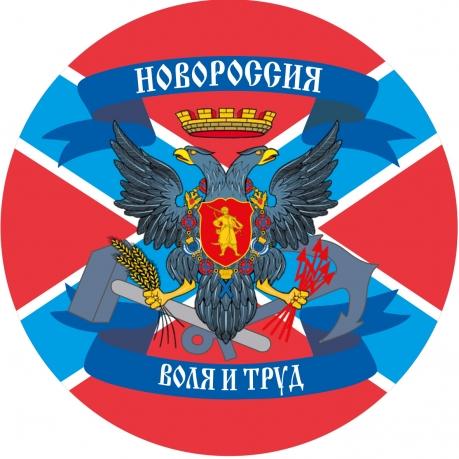 Наклейка с флагом Новороссии