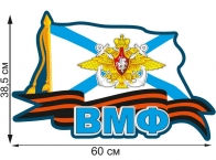 Наклейка с флагом ВМФ на машину