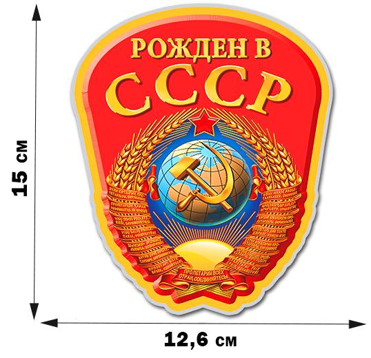 Наклейка с гербом Советского Союза
