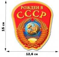 Наклейка с гербом Советского Союза (15x12,6 см)