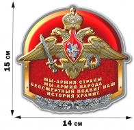 Наклейка с гербом Вооруженных сил России