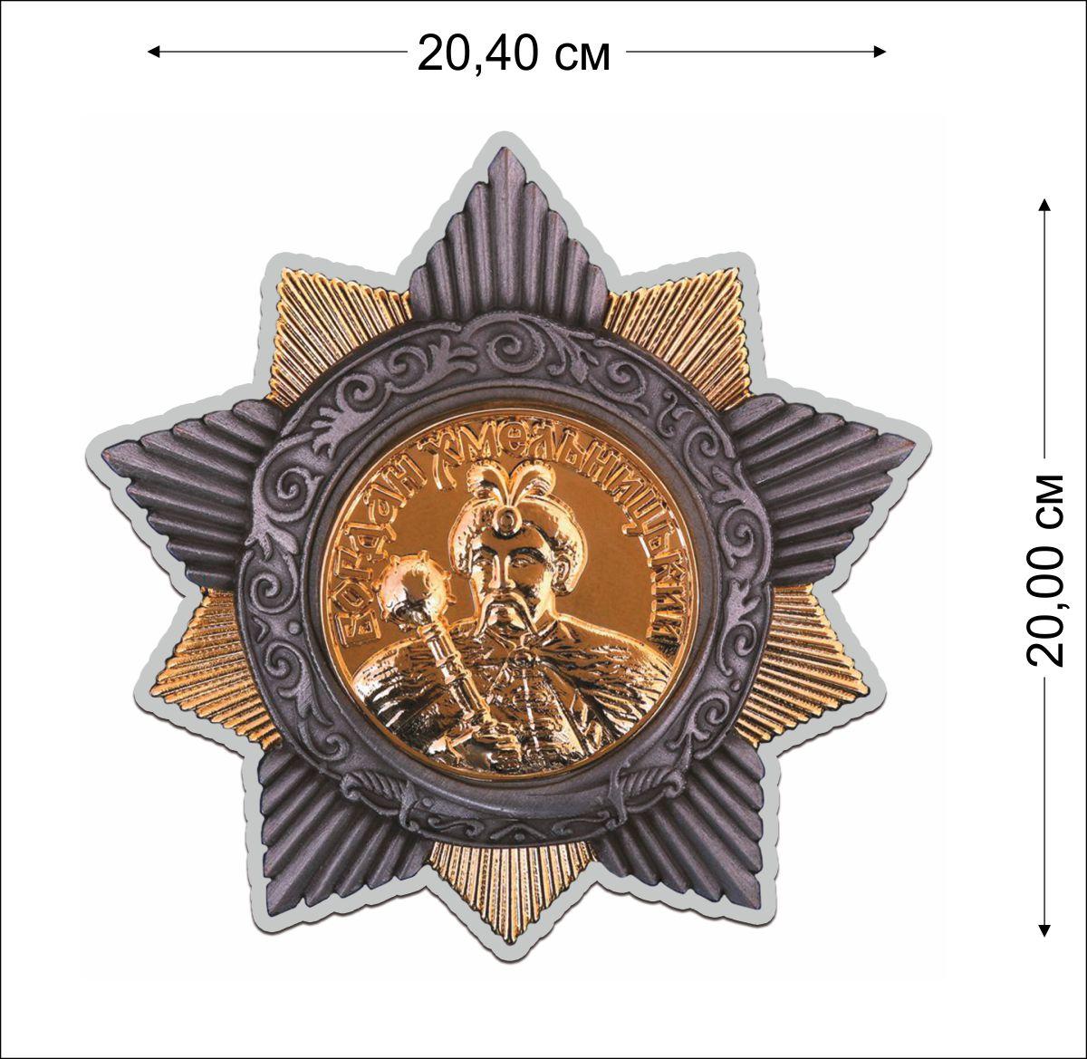 Наклейка с орденом Хмельницкого 1 степени