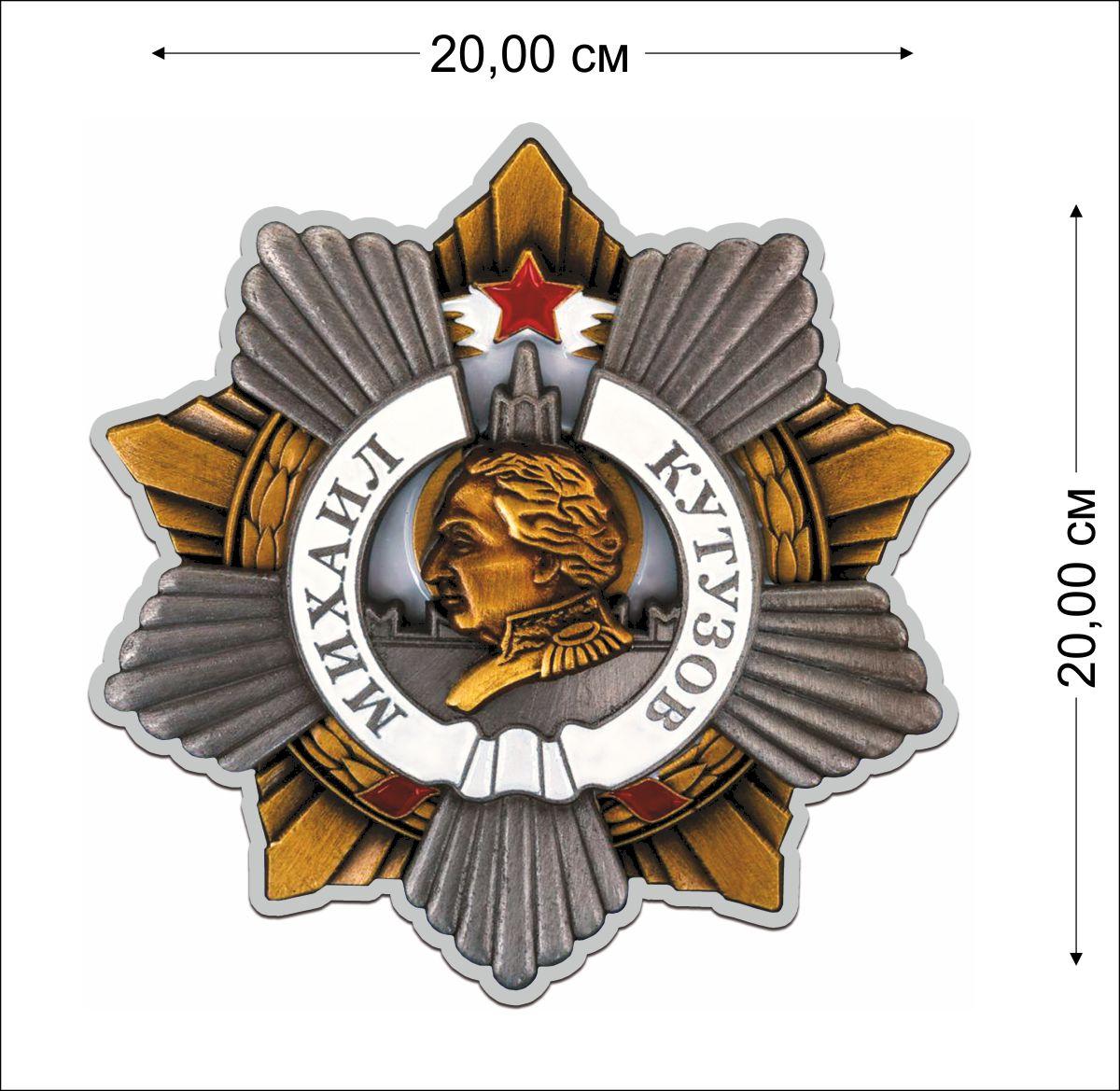 Наклейка с орденом Кутузова 1 степени