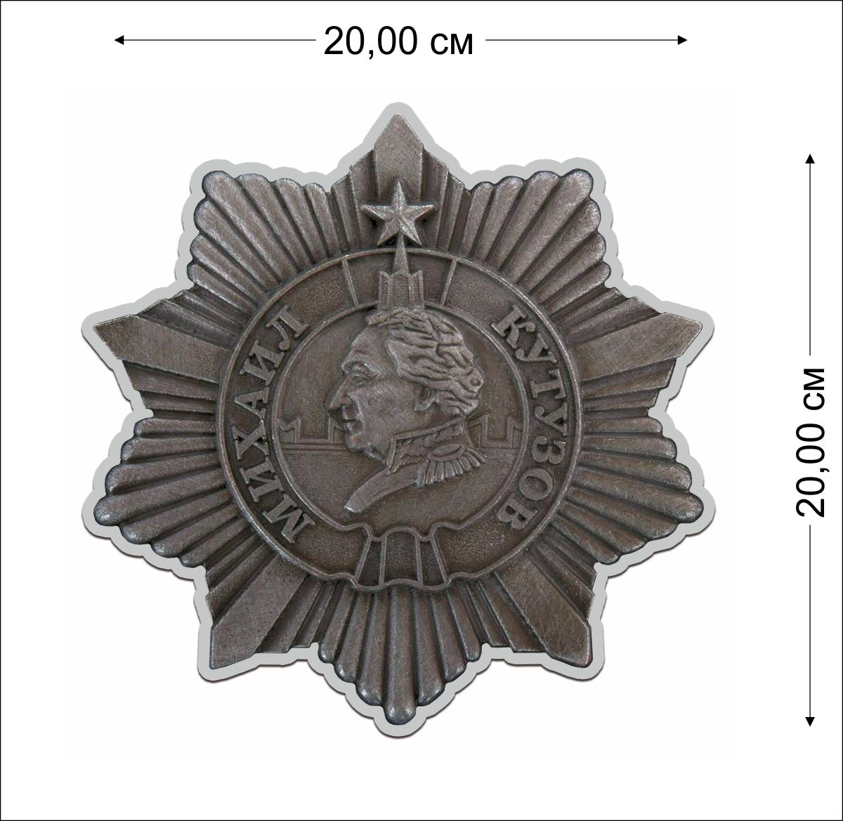 Наклейка с орденом Кутузова 3 степени