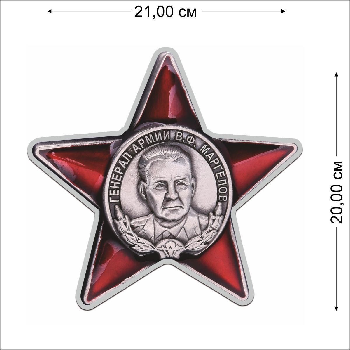 Наклейка с орденом Маргелова