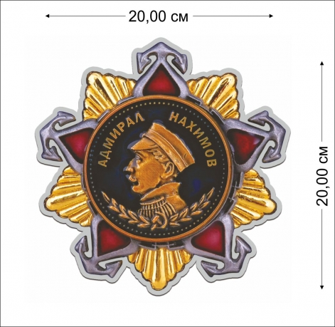 Наклейка с орденом Нахимова 1 степени