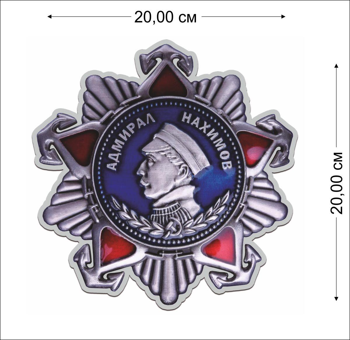 Наклейка с орденом Нахимова 2 степени