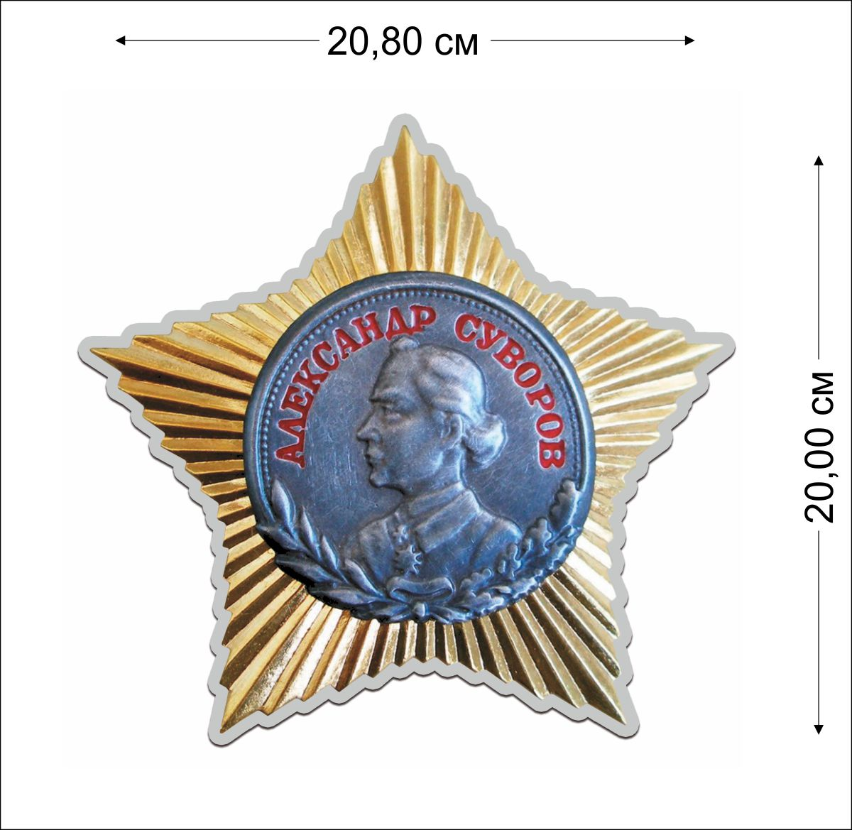 Наклейка с орденом Суворова 2 степени