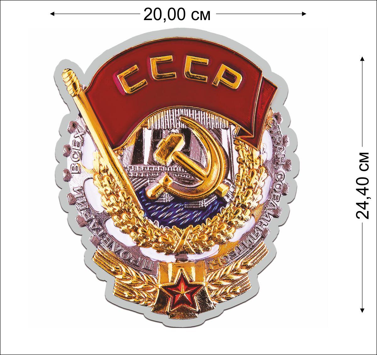 Наклейка с орденом Трудового Красного Знамени (24,4x20 см)