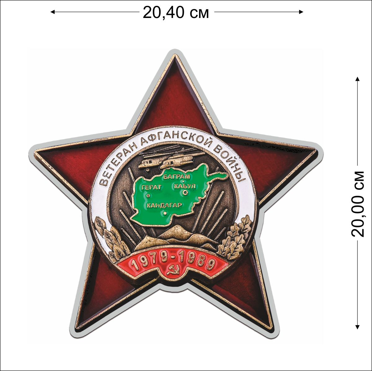 Наклейка с орденом Ветеран Афганской войны