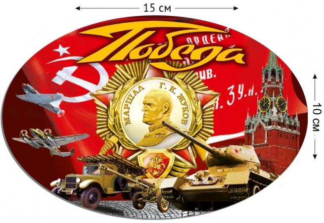 Автонаклейки 9 мая купить в Военпро