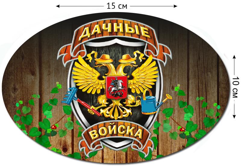 Наклейка с шевроном Дачных войск