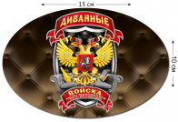 Наклейка с шевроном Диванных войск