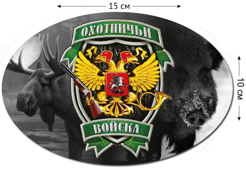Наклейка с шевроном Охотничьих войск