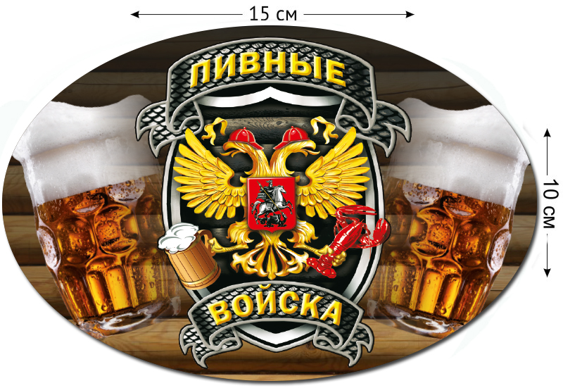Наклейка с шевроном Пивных войск