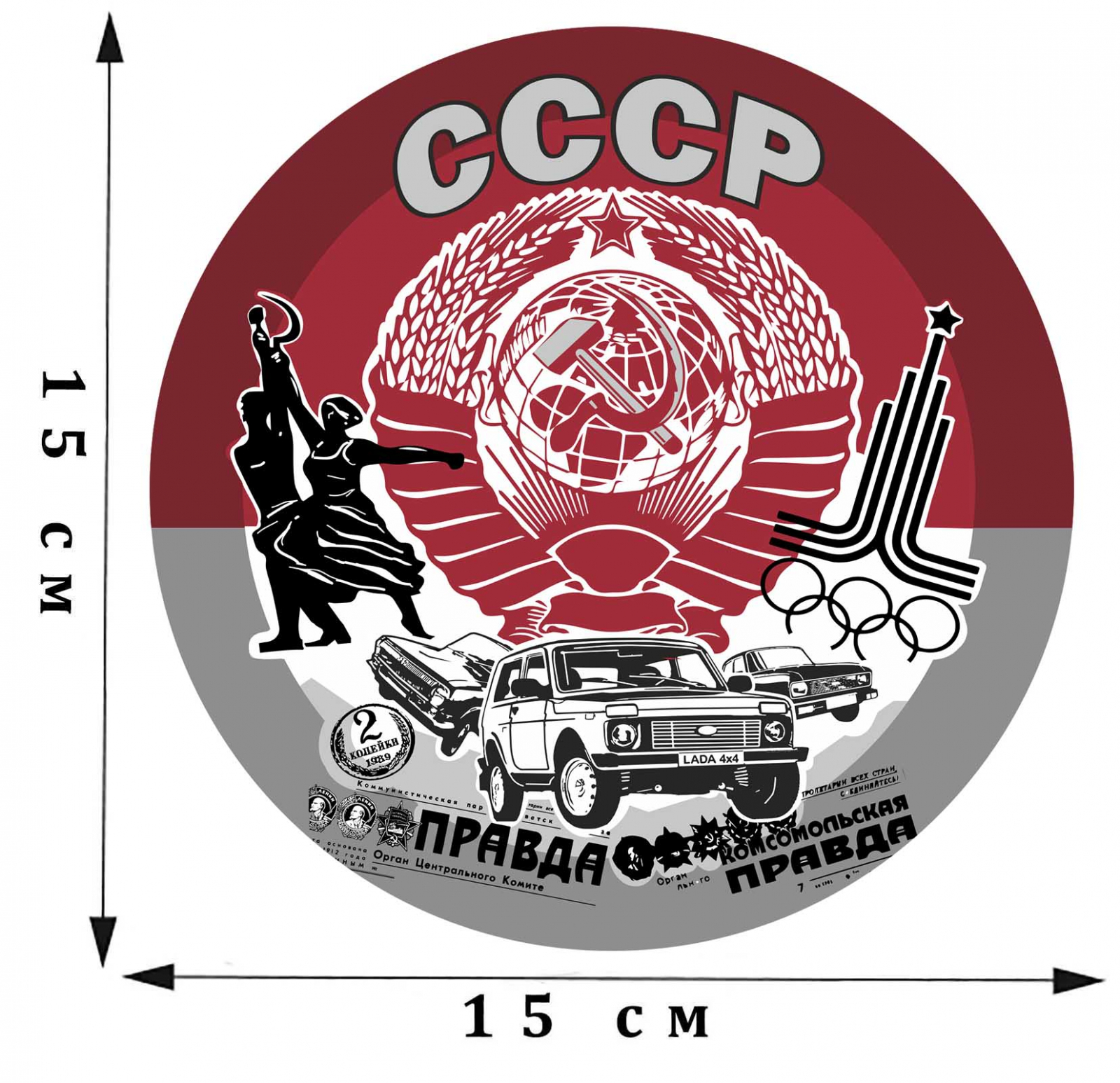 Наклейка с символами СССР