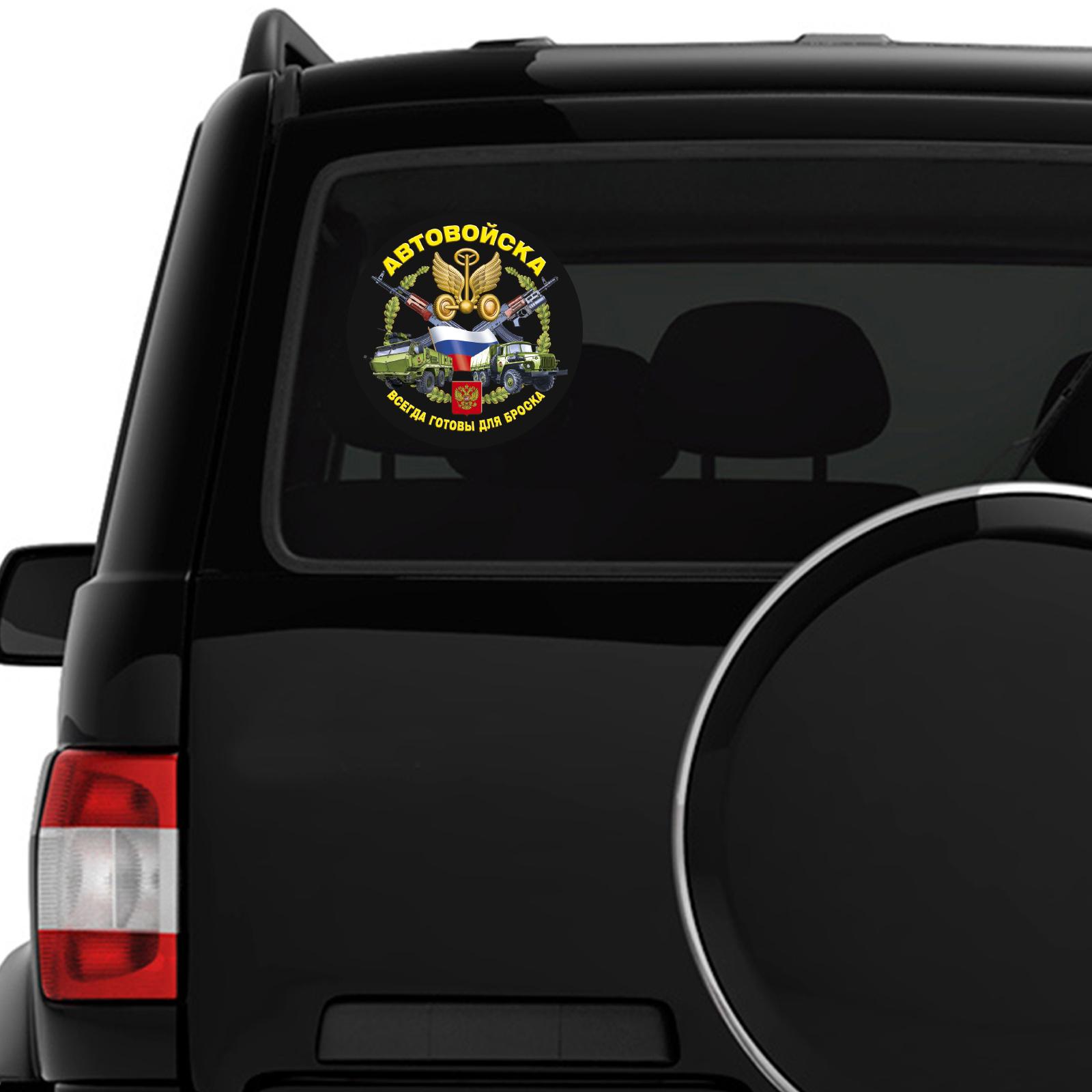 Наклейка с символикой Автовойск - на машину