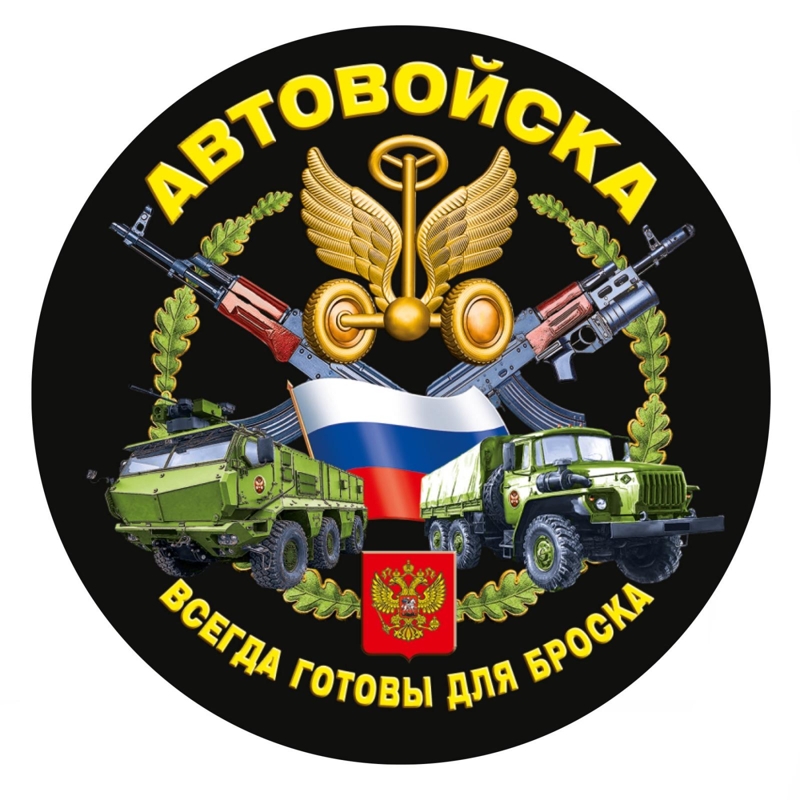 Наклейка с символикой Автовойск