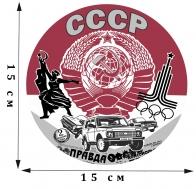 Наклейка с символикой СССР купить онлайн