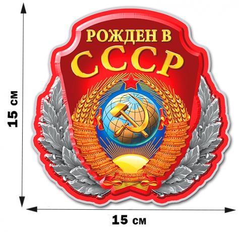 """Наклейка с советским гербом """"Рождён в СССР"""""""