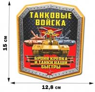 Наклейка с танками на авто (15x12,8 см)