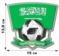 Наклейка Саудовская Аравия.
