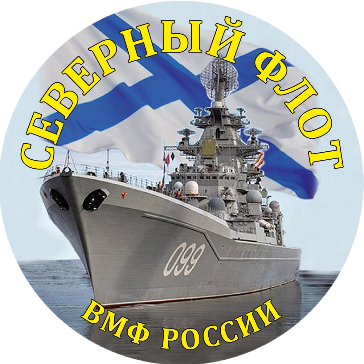 Наклейка «Северный флот»