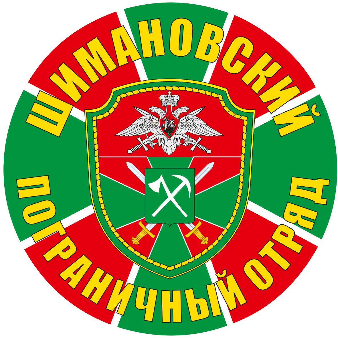 """Наклейка """"Шимановский пограничный отряд"""""""