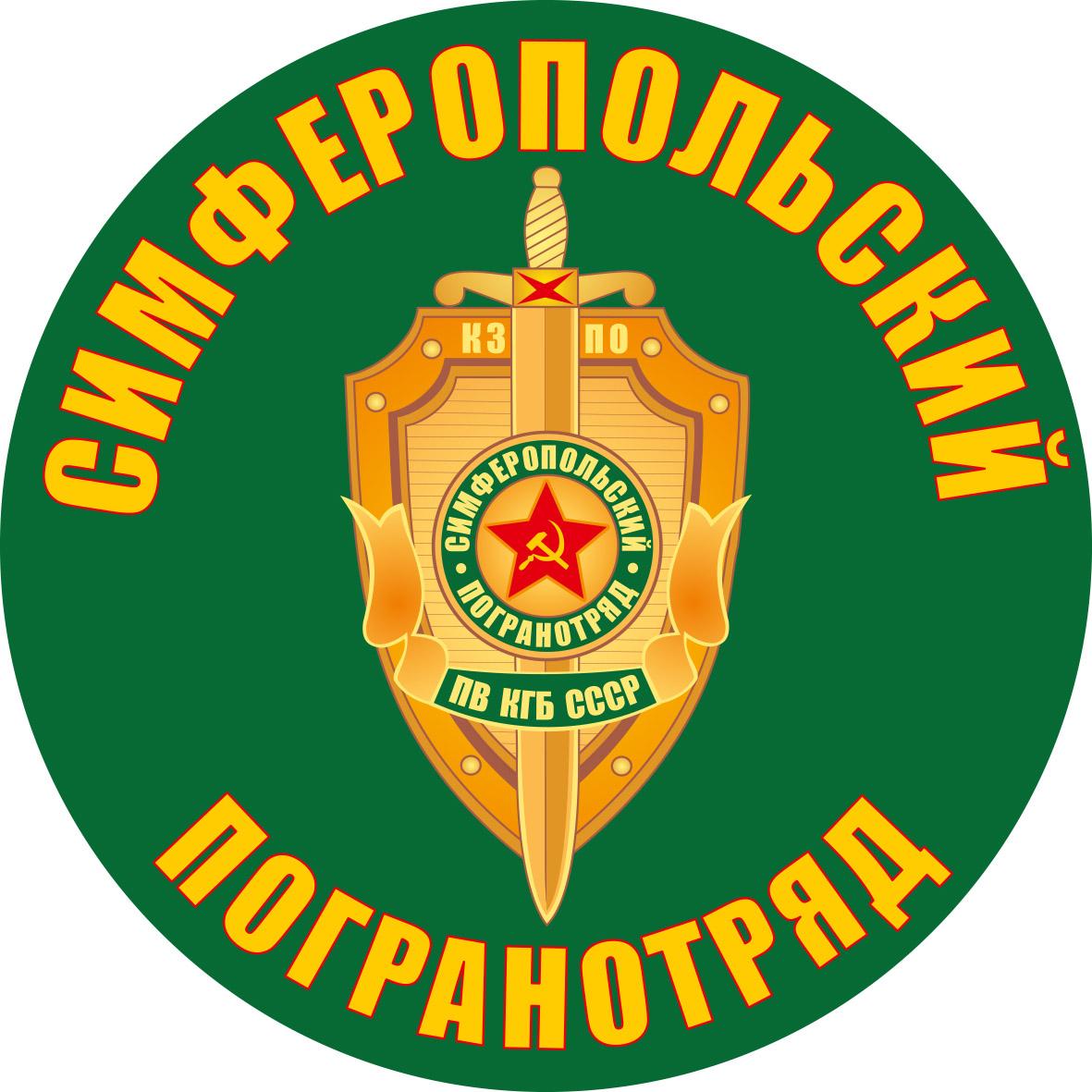 """Наклейка """"Симферопольский погранотряд"""""""""""