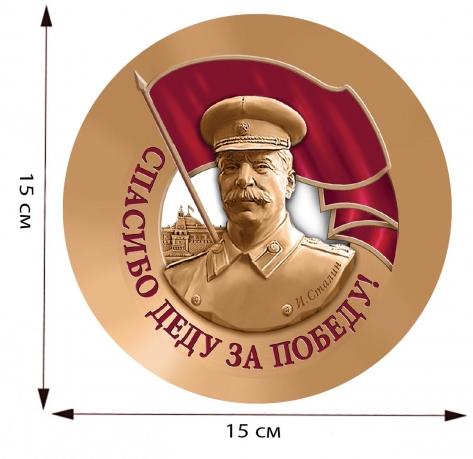 Наклейка со Сталиным на авто