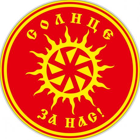 Наклейка «Солнце за нас»