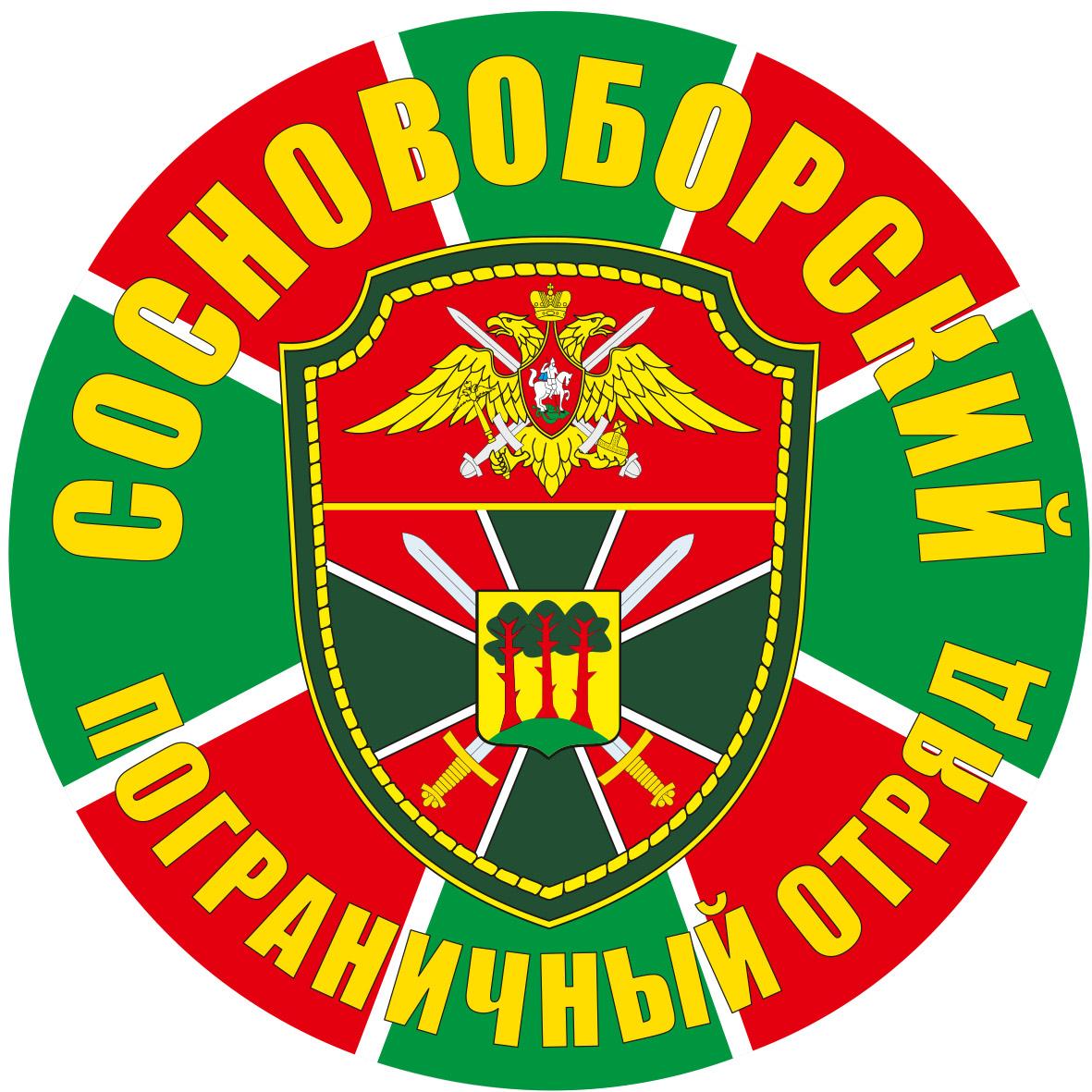 """Наклейка """"Сосновоборский погранотряд"""""""