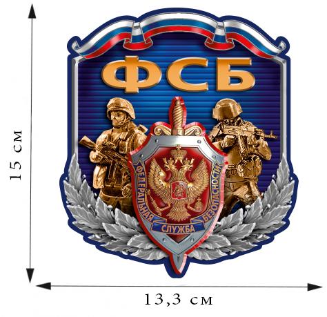 Наклейка сотруднику ФСБ России