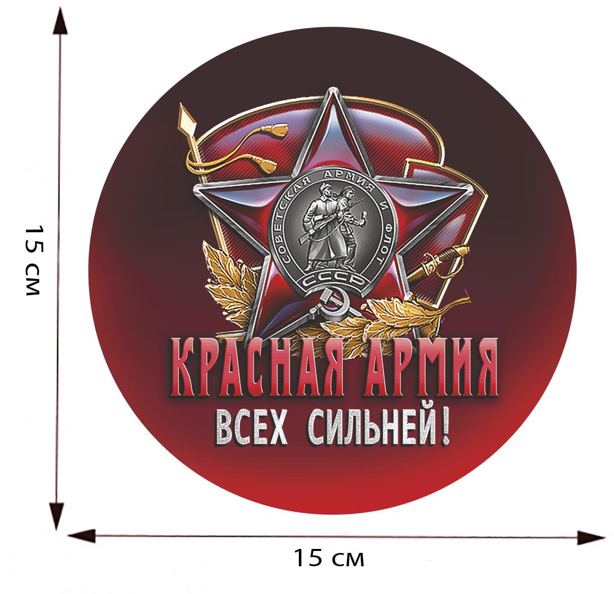 """Наклейка """"Советская Армия"""""""