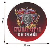 "Наклейка ""Советская Армия"""