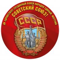 Наклейка Советский Союз